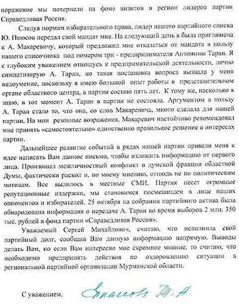 Письмо Сергею Миронову о покупке мандата в партии «Справедливая Россия»