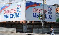 Спонсоры Единой России