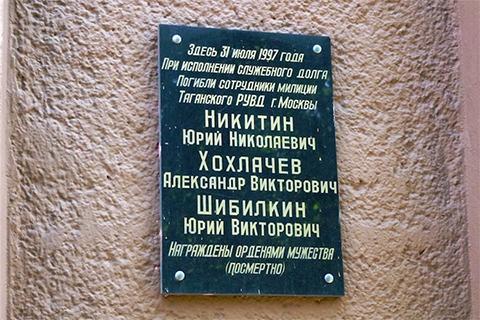 Мемориальная доска на Гончарной, 38