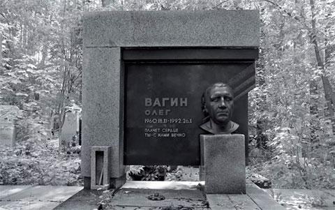 Могила Олега Вагина