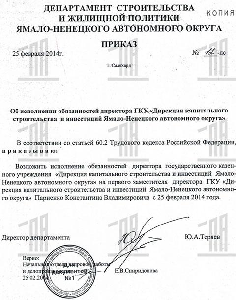 Приказ о назначении Константина Париенко (документ — ПАСМИ)