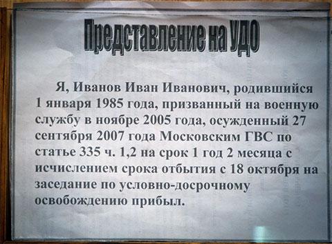 Заявление на УДО
