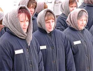 Женщины в тюрьме