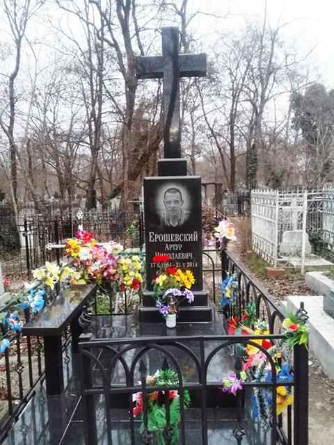 Памятник на могиле Артура Ерошевского