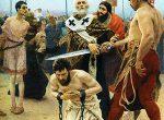 История казни