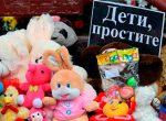 Трагедии и коррупция в России