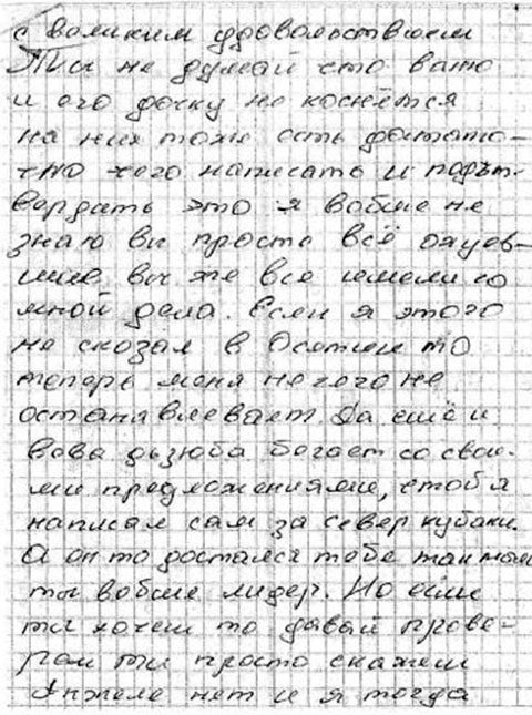 Письмо Сергея Цапка