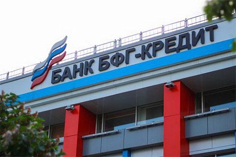 Банк «БФГ-Кредит»