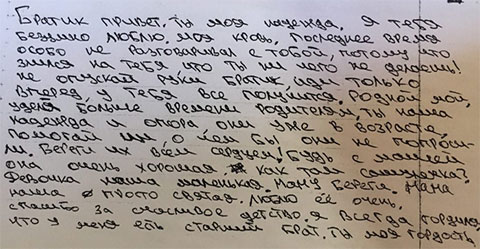 Письмо Александра Закамского брату