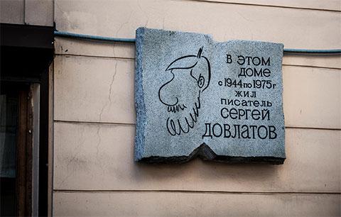 Мемориальная доска в честь писателя в Санкт-Петербурге