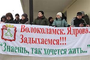 Митинги против мусорной свалки в Волоколамске