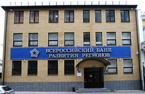 Всероссийский банк развития регионов (ВБРР)