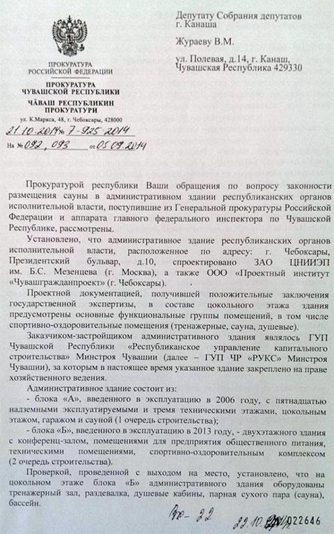 Результаты проверки прокуратуры (ответ на запрос депутата)