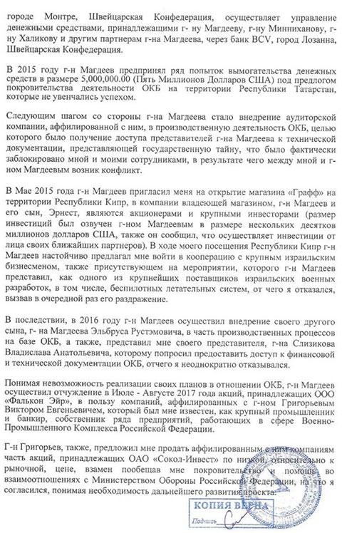 Обращение Александра Гомзина