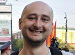 Инсценировка убийства Аркадия Бабченко