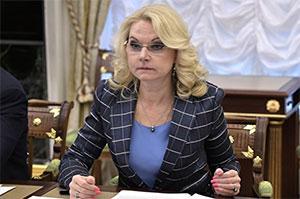 Возвращение Татьяны Голиковой