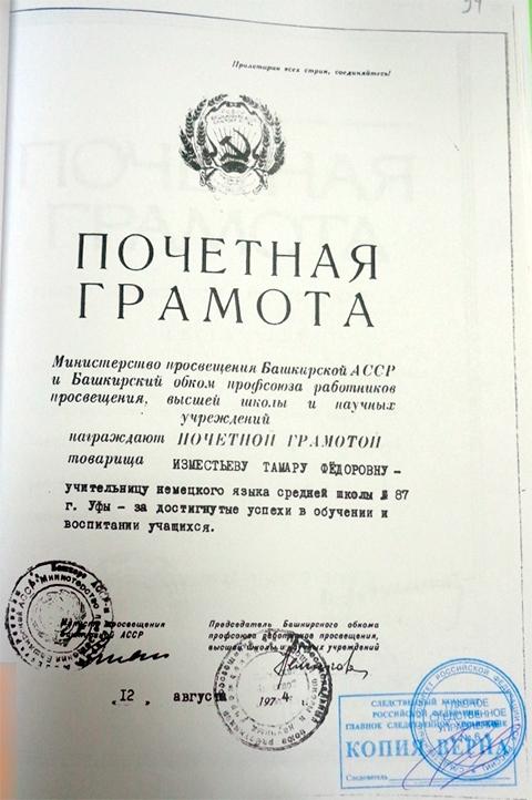 «Товарища Изместьеву Тамару Федоровну» в 1974 году поощрили за успехи в обучении учащихся. Такая грамота была предъявлена следователю, а вскоре дело против нее было прекращено