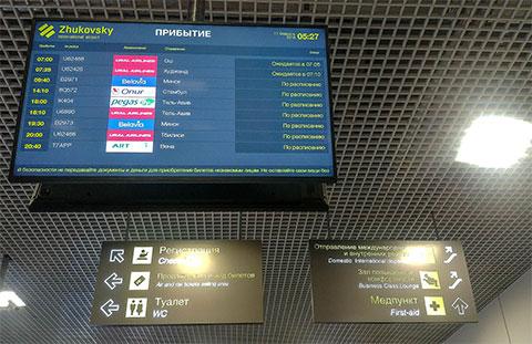 """Девять рейсов в день – столько летало из """"Жуковского"""" зимой этого года"""