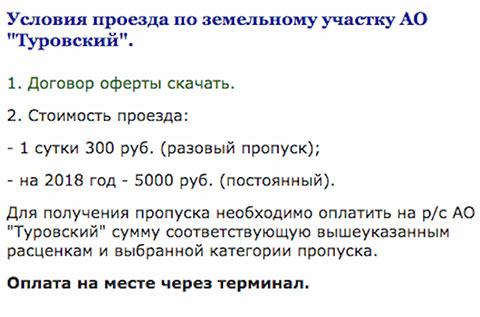 Скриншот с объявлением о платном проезде на сайте агрокомплекса