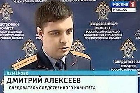 Следователь Дмитрий Алексеев