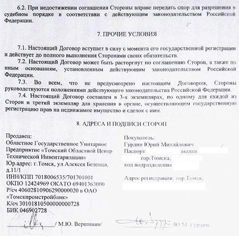 Юрий Гурдин