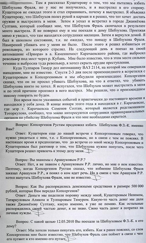 Показания Джубуева (из материалов уголовного дела)