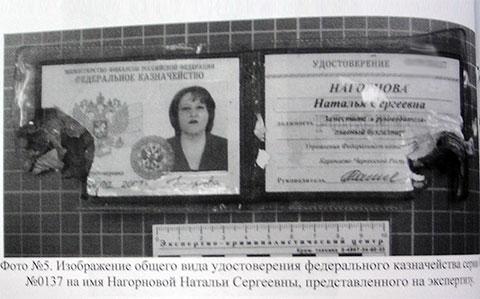 Удостоверение Нагорновой с пулевым отверстием (из материалов уголовного дела)