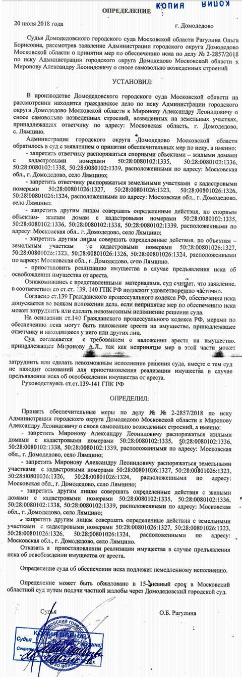 Определение суда от 20.07.2018