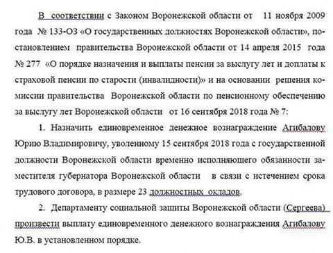 doc 4 - Юрий Агибалов и «золотые парашютисты»