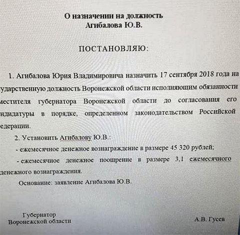 doc 5 - Юрий Агибалов и «золотые парашютисты»