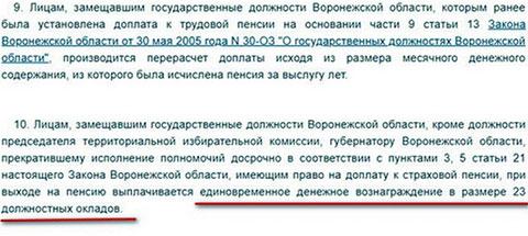 doc 6 - Юрий Агибалов и «золотые парашютисты»