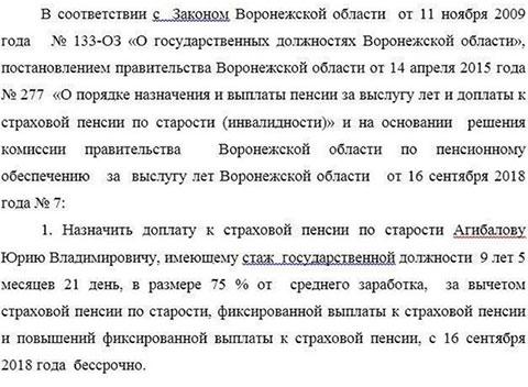 doc 7 - Юрий Агибалов и «золотые парашютисты»