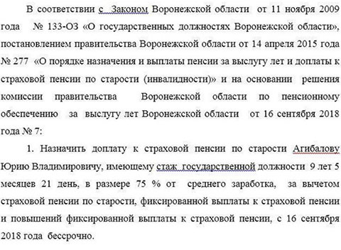 Юрий Агибалов и доходы