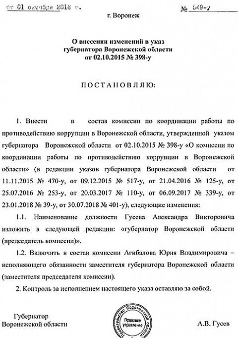 Юрий Агибалов