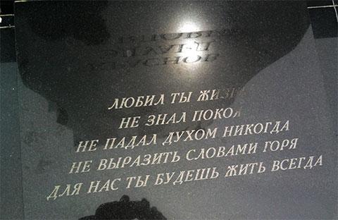 Эпитафия на могиле Эдика Краснова
