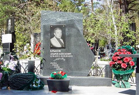 Могила Андрея Крылова на Червишевском кладбище Тюмени
