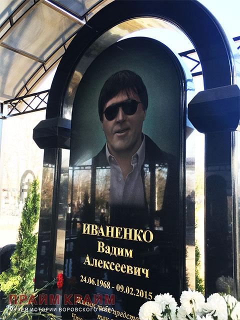 Могила Вадима Иваненко