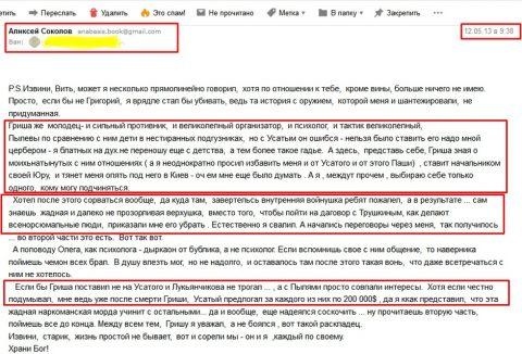 Письмо Шерстобитова брату Григория Гусятинского