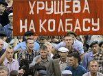 Бунты в СССР про которые все молчали