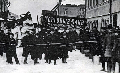 Москва 1905 года