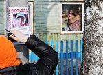 Исчезновения людей в России