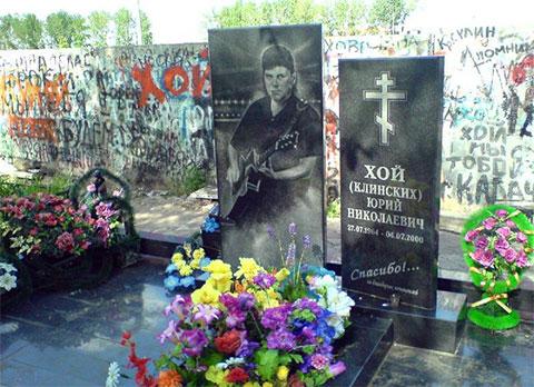 Старое надгробие на могиле Юрия Хоя
