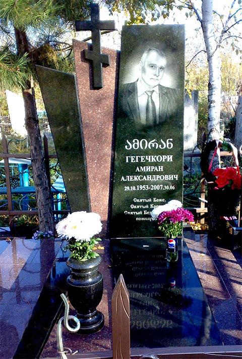 Могила Амирана Гегечкори