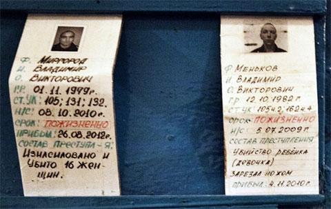 Таблички на дверях с именами осужденных и списком совершенных ими преступлений