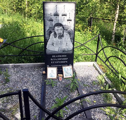 Могила Владимира Щанкина