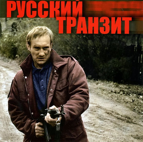 """Сериал """"Русский транзит"""""""